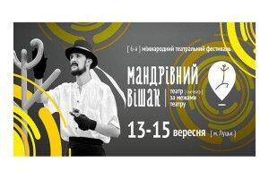 13-15 вересня у Луцьку відбудеться 6-й Міжнародний театральний фестиваль «Мандрівний вішак»