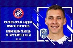 Нападника «Десни» Олександра Філіппова визнали кращим гравцем дев'ятого туру УПЛ
