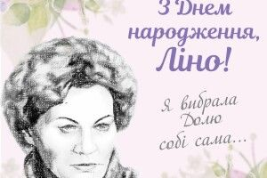 «З днем народження Вас, Ліно. Дякуємо що Ви є в нашої України!»