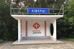 Зупинку в Ківерцях «одягнули» у вишиванку (Фото)