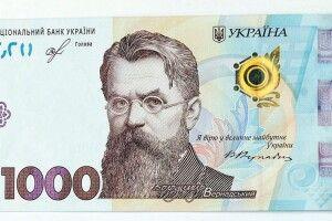 Чому на1000-гривневій купюрі вирішили зобразити Вернадського?