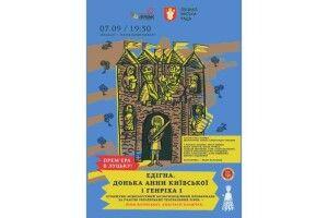 У Луцьку відбудеться вистава «Едігна. Донька Анни Київської і Генріха І»
