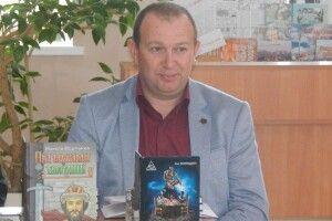 Прикарпатський автор-фантаст презентував свою книгу у Рожищі