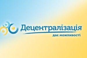 Найбільшу субвенцію на Волині отримала Любешівська ОТГ