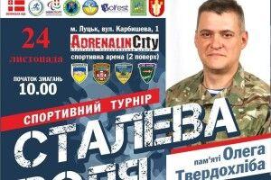 На Волині проведуть турнір пам'яті бійця «Айдару»