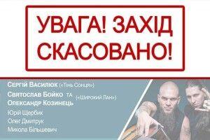 У Луцьку скасували акустичний вечір «Покрова Героїв»