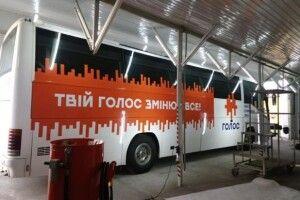 У Вакарчука показали «автобус змін»