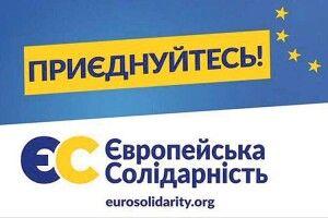 «Європейська Солідарність» закликала патріотів достворення коаліції намісцевих виборах
