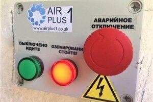 У Луцьку встановили першу в Україні систему, яка очищує повітря