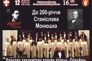 У Луцьку вшанують славетного композитора