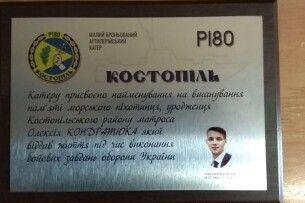 На честь загиблого воїна АТО броньованому катеру присвоїли назву «Костопіль»