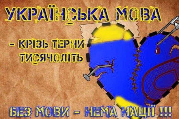 Кожне слово російською– залп посвоїх