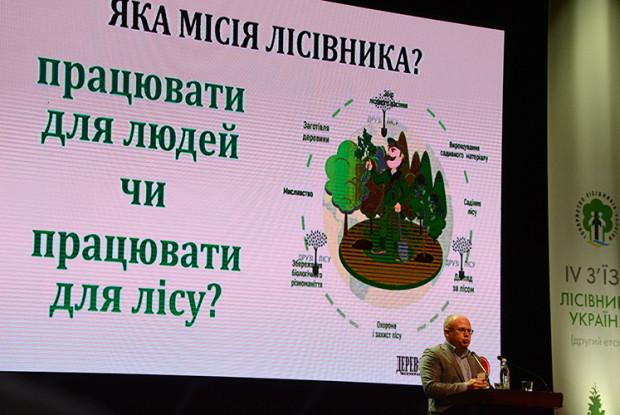Лісівники хочуть мати власне міністерство (Фото, відео)