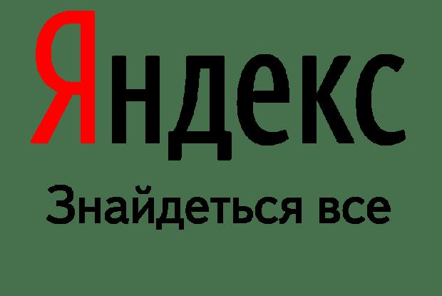 Хакери західних спецслужб атакували «Яндекс»