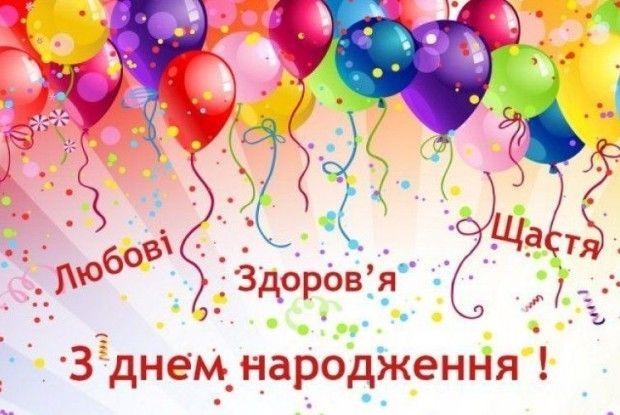 Вітаємо Любов Олександрівну Бойко!