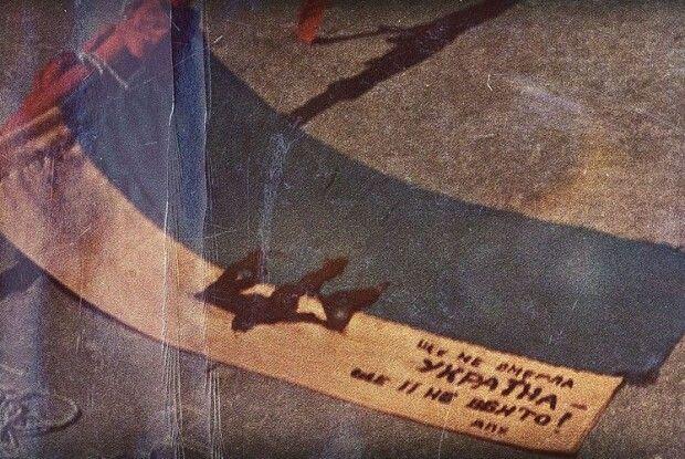 Як у 1966 році над радянським Києвом  з'явилось жовто-блакитне знамено