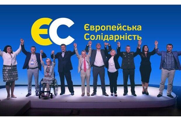 «Європейська Солідарність»:  ми знаємо, як зупинити сповзання в бік Кремля*