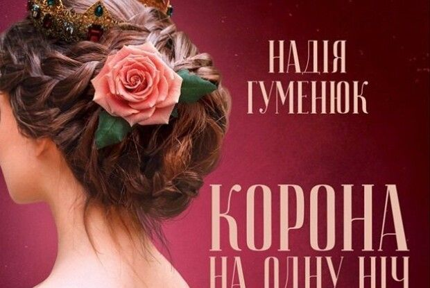 У серпні вийде нова книжка Надії Гуменюк «Корона на одну ніч»