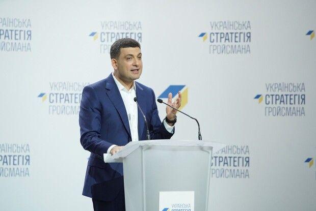 Навколо «Української стратегії Гройсмана» можуть згуртуватися усі прогресивні сили нового Парламенту