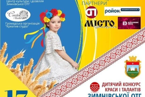 У Зимнівській ОТГ проведуть незвичний конкурс краси