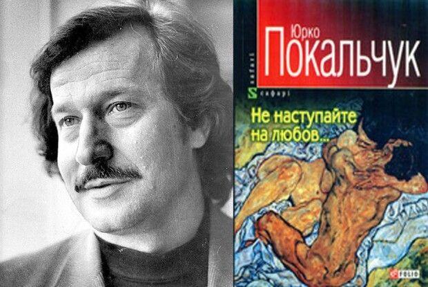 Юрко Покальчук:  «Я вивертаю те,  що кожен має «на споді»