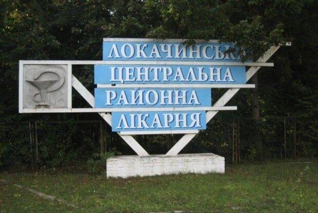 У Локачинській лікарні у вересні не працюватиме два відділення