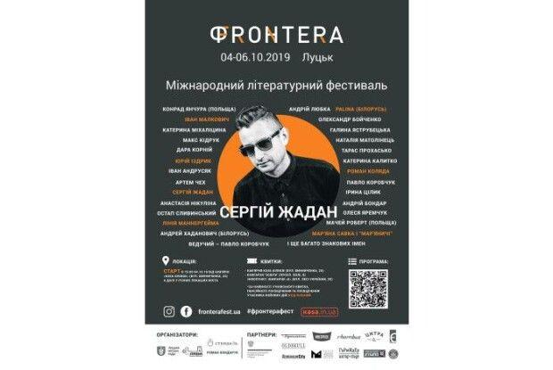 У Луцьку відбудеться ІІ Міжнародний літературний фестиваль «Фронтера»