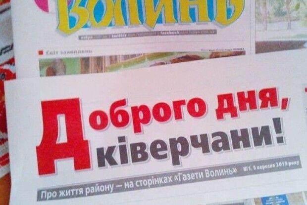 Кудибвинайперше запросили вКіверцівському районі Президента Володимира Зеленського? Чому?
