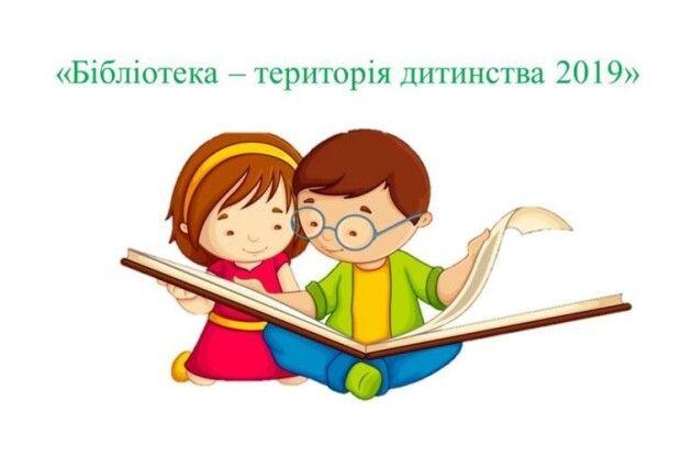 «Бібліотека – територія дитинства 2019»