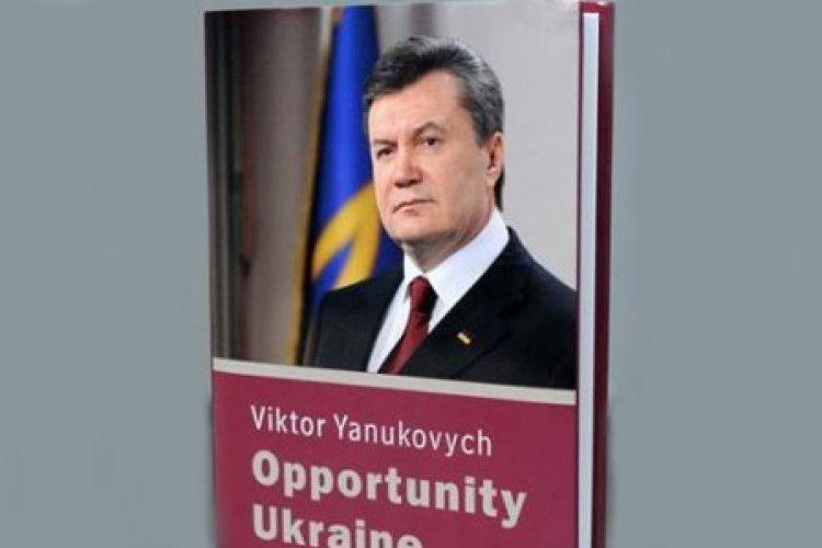 Генпрокуратура просить Канаду допомогти знайти авторів книги Януковича