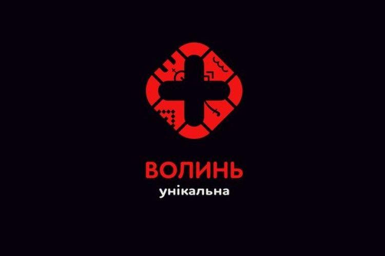 Туристичний логотип Волині розробив художник з Івано-Франківщини