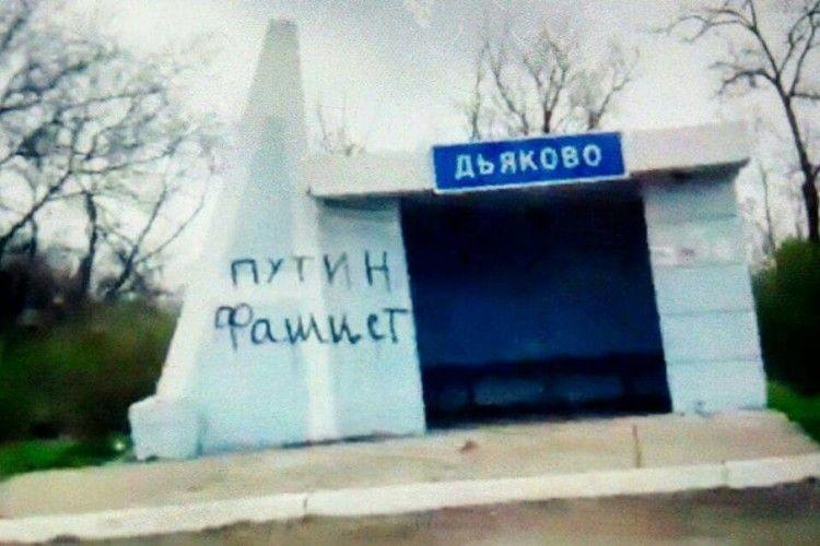 У «ЛНР» Путіна вже називають фашистом…