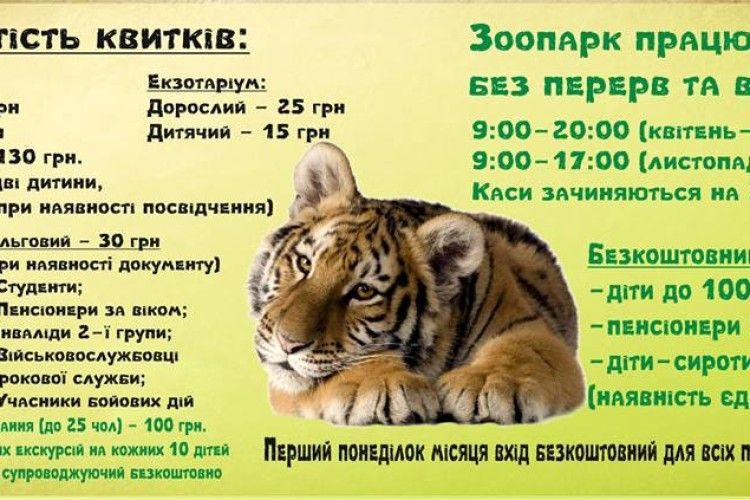 Низеньких і стареньких у Рівненський зоопарк пускатимуть безплатно