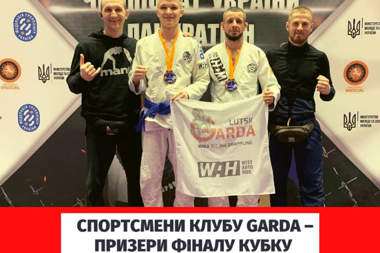 Спортсмени луцького клубу GARDA стали призерами Кубку України з грепплінгу