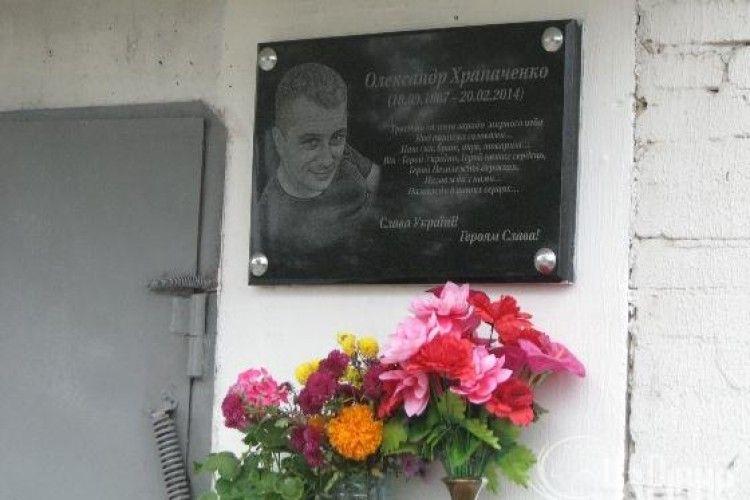 У Рівному невідомий закидав яйцями пам'ятну дошку Герою «Небесної сотні» Олександра Храпаченка