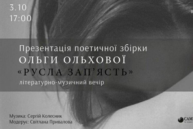 Вірші лунатимуть під музику: у Луцьку відбудеться презентація поетичної збірки