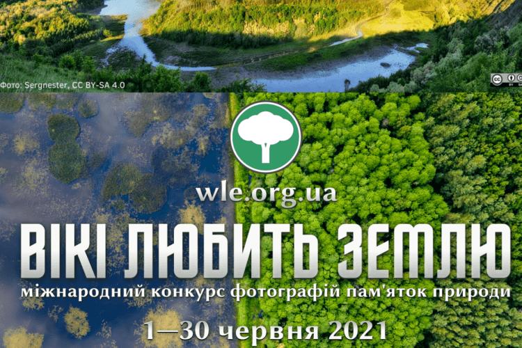 Волинян запрошують взяти участь у міжнародному фотоконкурсі, щоб зберегти природу
