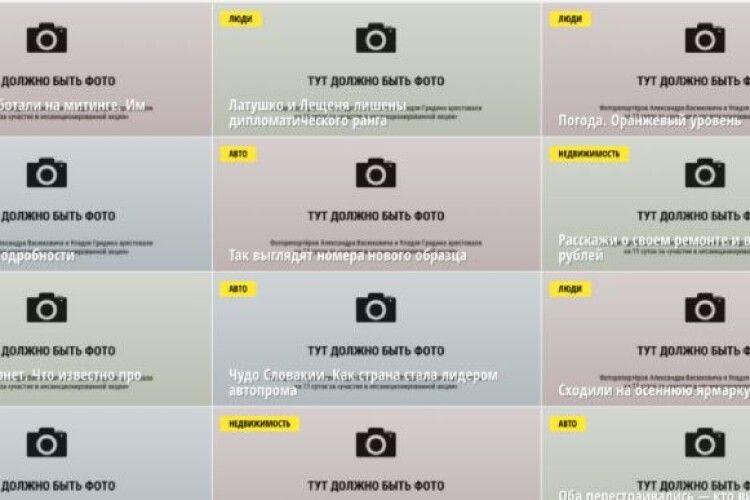 Головні сторінки незалежних ЗМІ в Білорусі виходять без фотографій