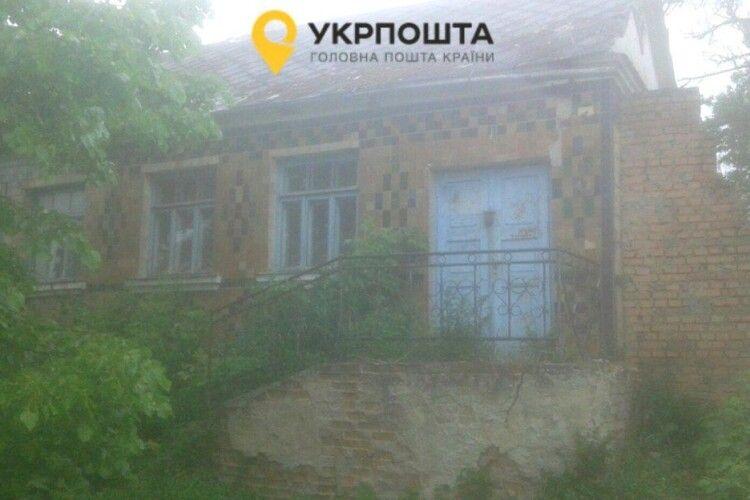 На Волині «Укрпошта» продає будівлю