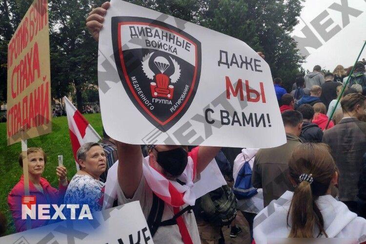 У Білорусі на вулиці вийшли навіть «диванні війська» (Відео)