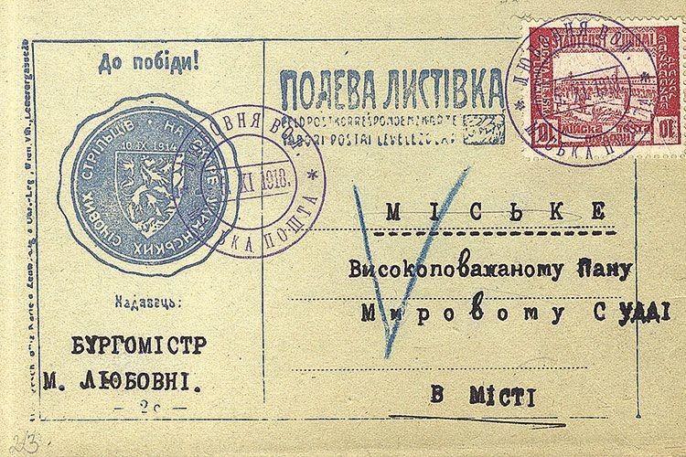 Перші українські марки на Волині мали написи чотирма мовами