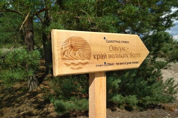 У заповідних Сваловичах на Волині встановили туристичні вказівники