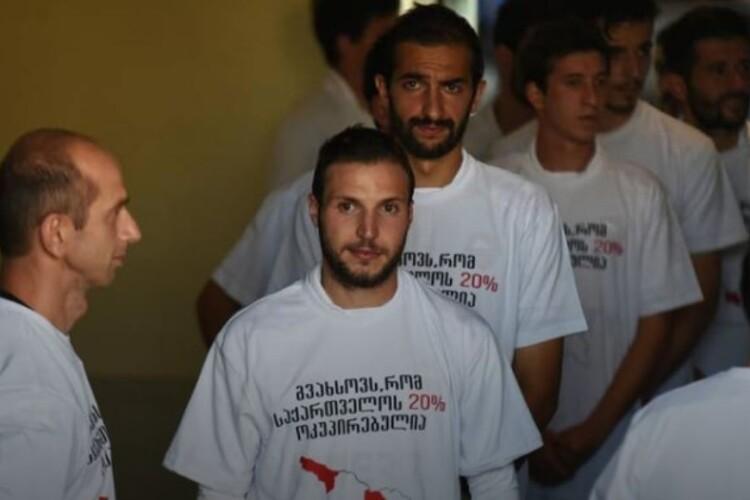 Грузинські футболісти нагадали, що Росія – окупант