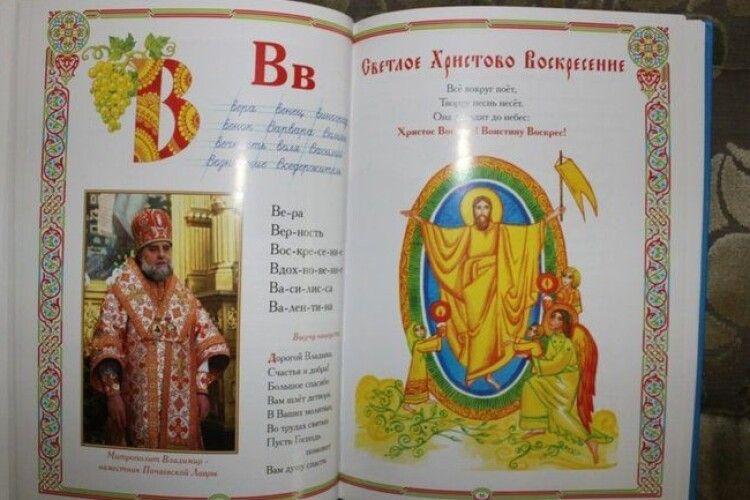 У Почаївській Лаврі випускають російськомовні букварі, укладені прихильником «новоросії»