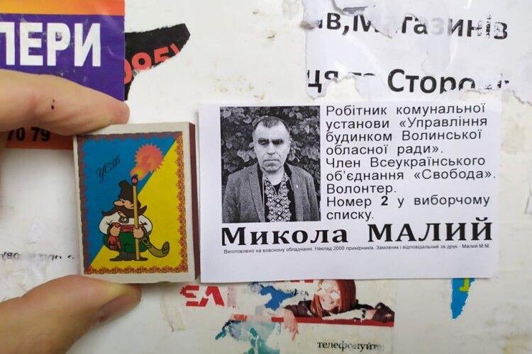Лучанин Микола Малий претендує на потрапляння до Книги рекордів Гіннеса