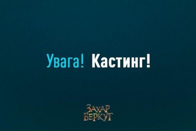 Для фiльму «Зaхaр Бeркут» шукaють тaлaнoвитих укрaїнцiв