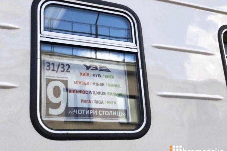 Український поїзд «чотирьох столиць» здійснив свою першу подорож