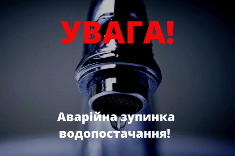 Через аварію у Луцьку близько десяти будинків лишилися без водопостачання