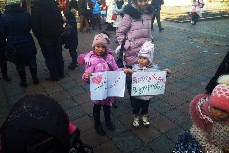 Одесити вивели невакцинованих дітей на акцію протесту під міськраду