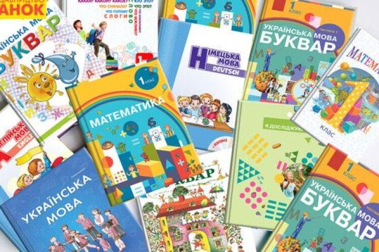 В Україні змінять підхід до відбору шкільних підручників, бо в старих знайшли багато помилок